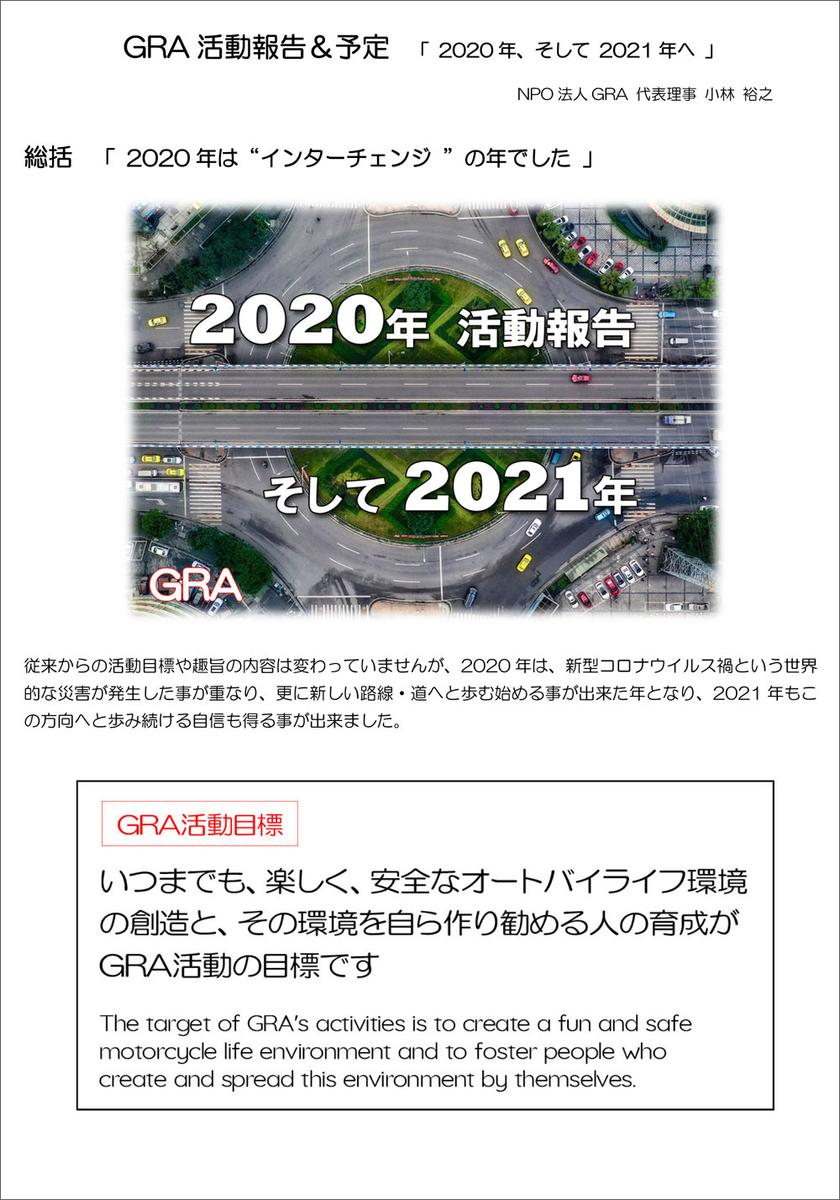 f:id:youkaidaimaou:20210119014502j:plain