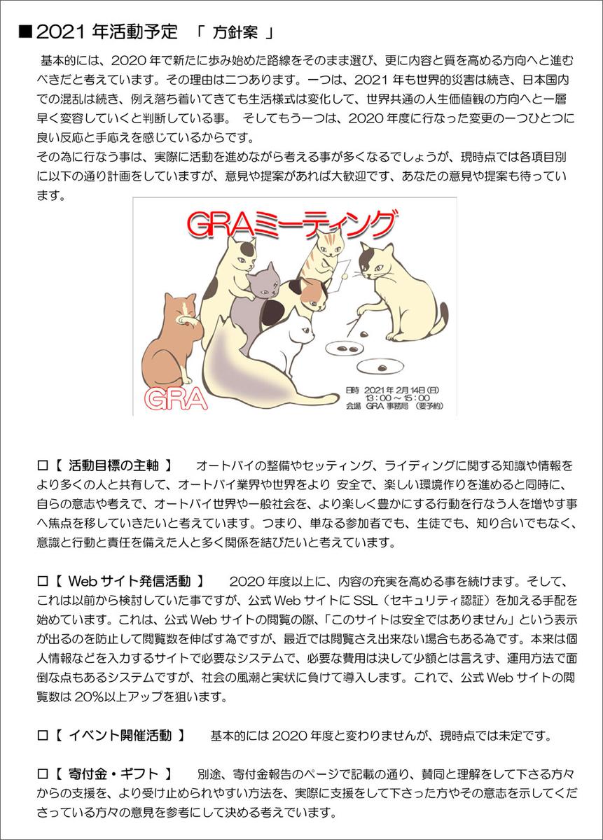 f:id:youkaidaimaou:20210119014534j:plain