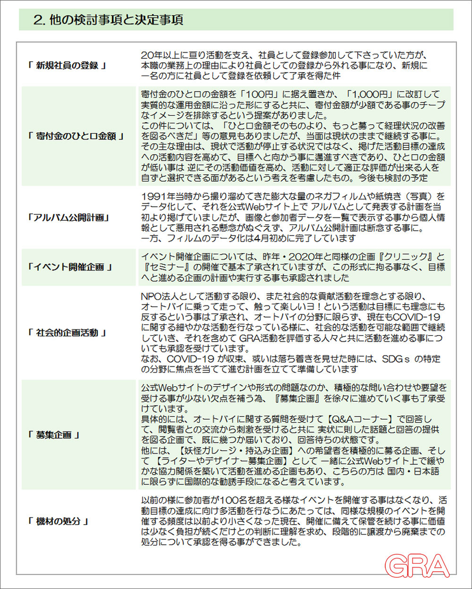 f:id:youkaidaimaou:20210418192131j:plain