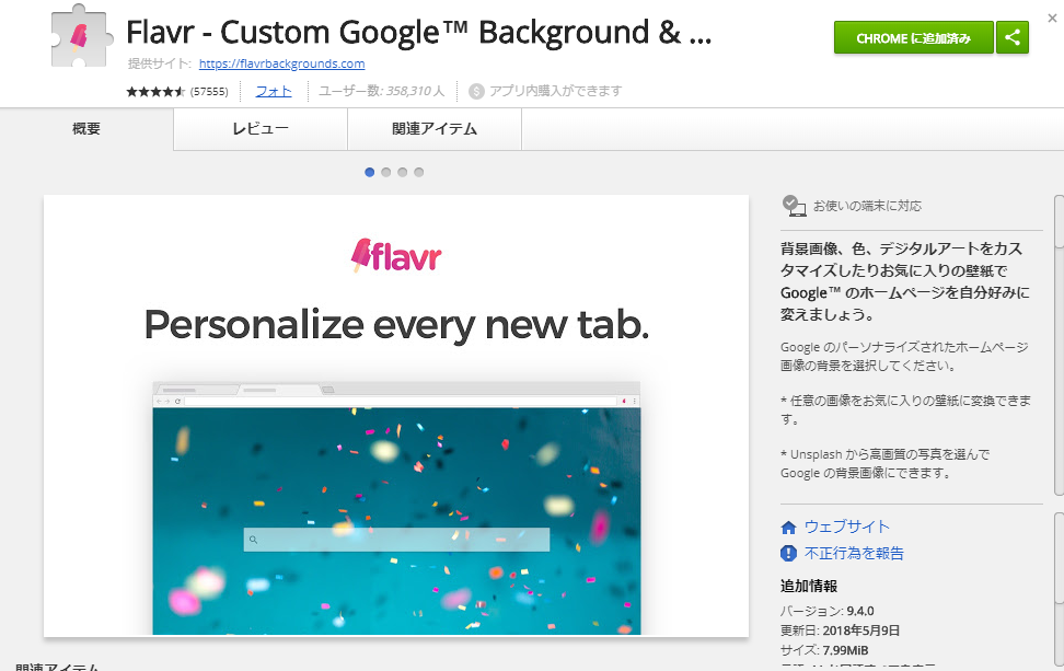 Flavr - Custom Google