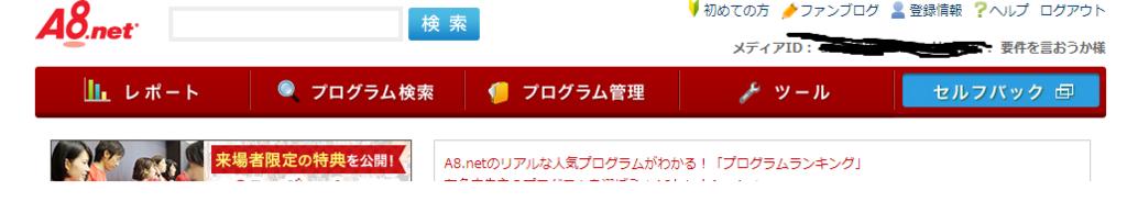 a8netのトップページ