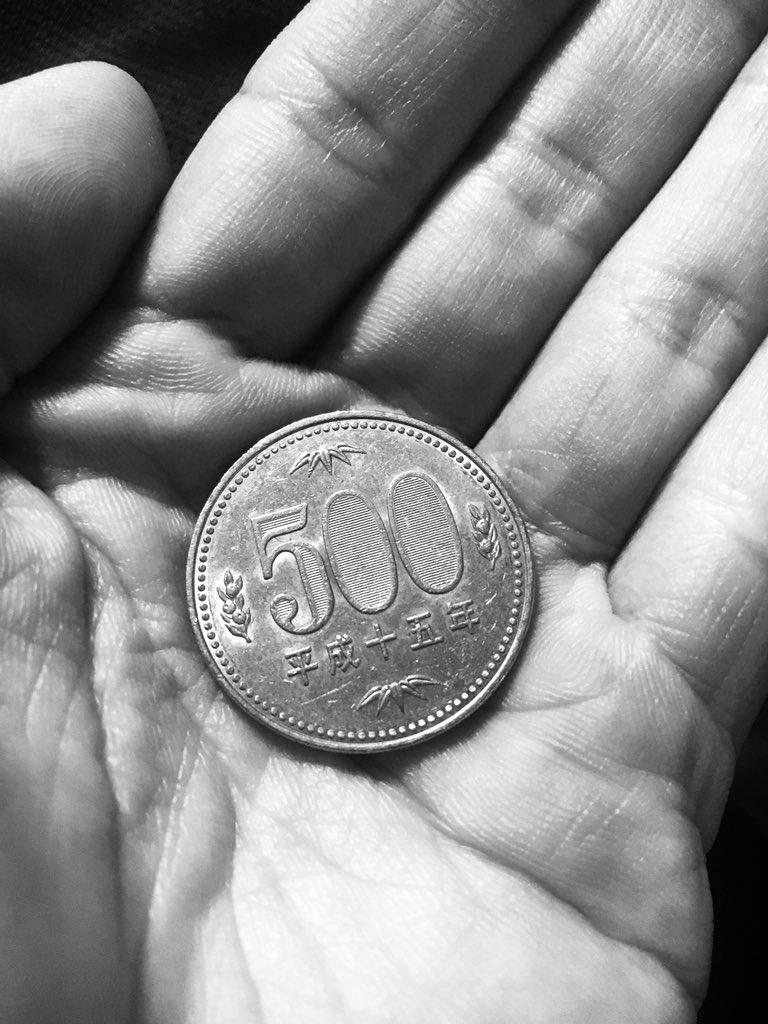 拾った500円玉
