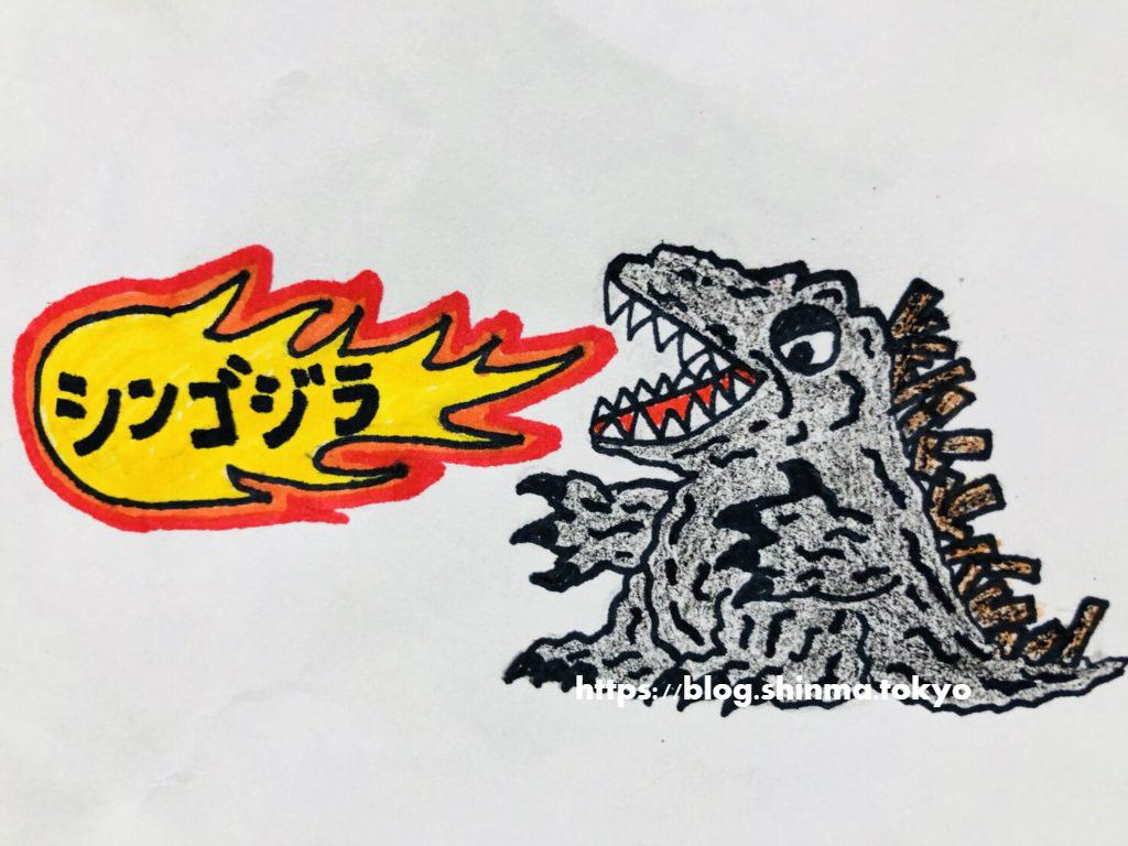 火を噴くゴジラ