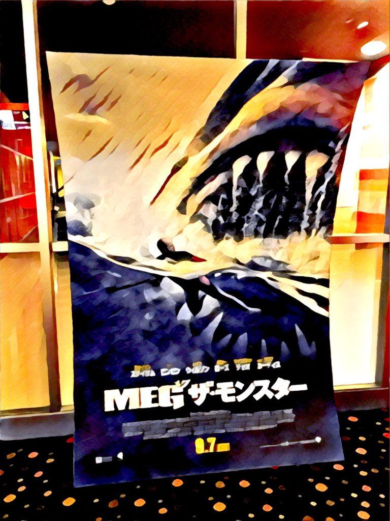 映画「MEG ザ・モンスター」の看板