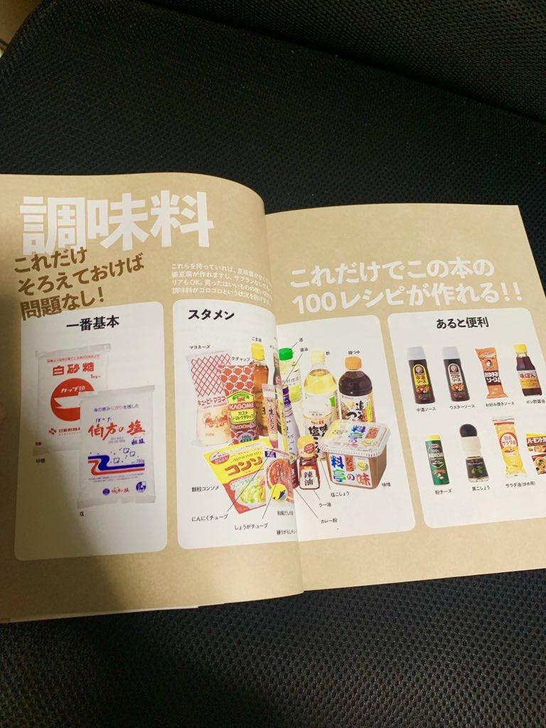 「世界一美味しい手抜きごはん」調味料のページ1