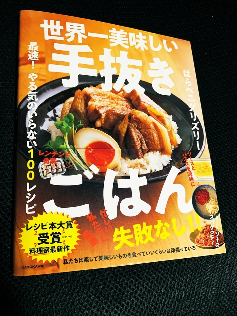 「世界一美味しい手抜きごはん」の表紙