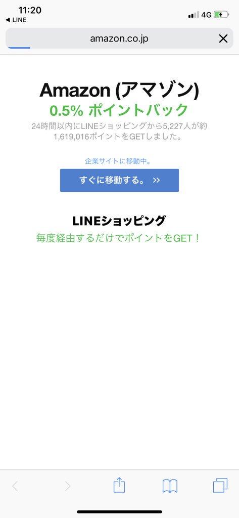 LINEショッピングのAmazonページ