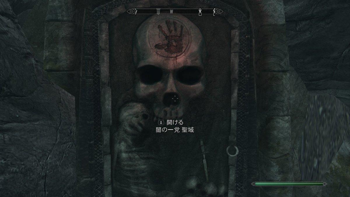 【スカイリム】闇の一党のアジトの扉