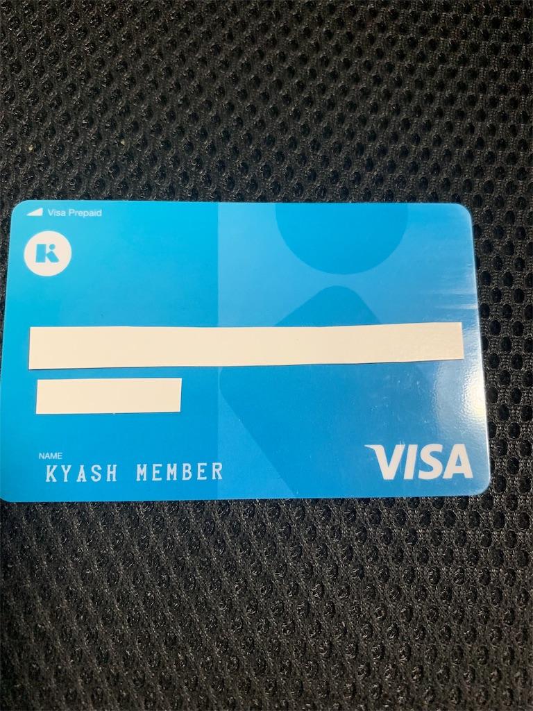筆者が実際に使用しているkyashのリアルカード