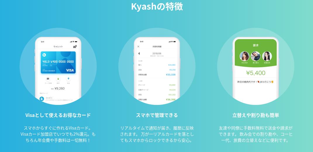 kyashの3つの特徴