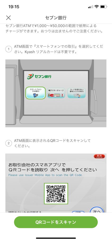kyashのセブン銀行ATMでのチャージ手順