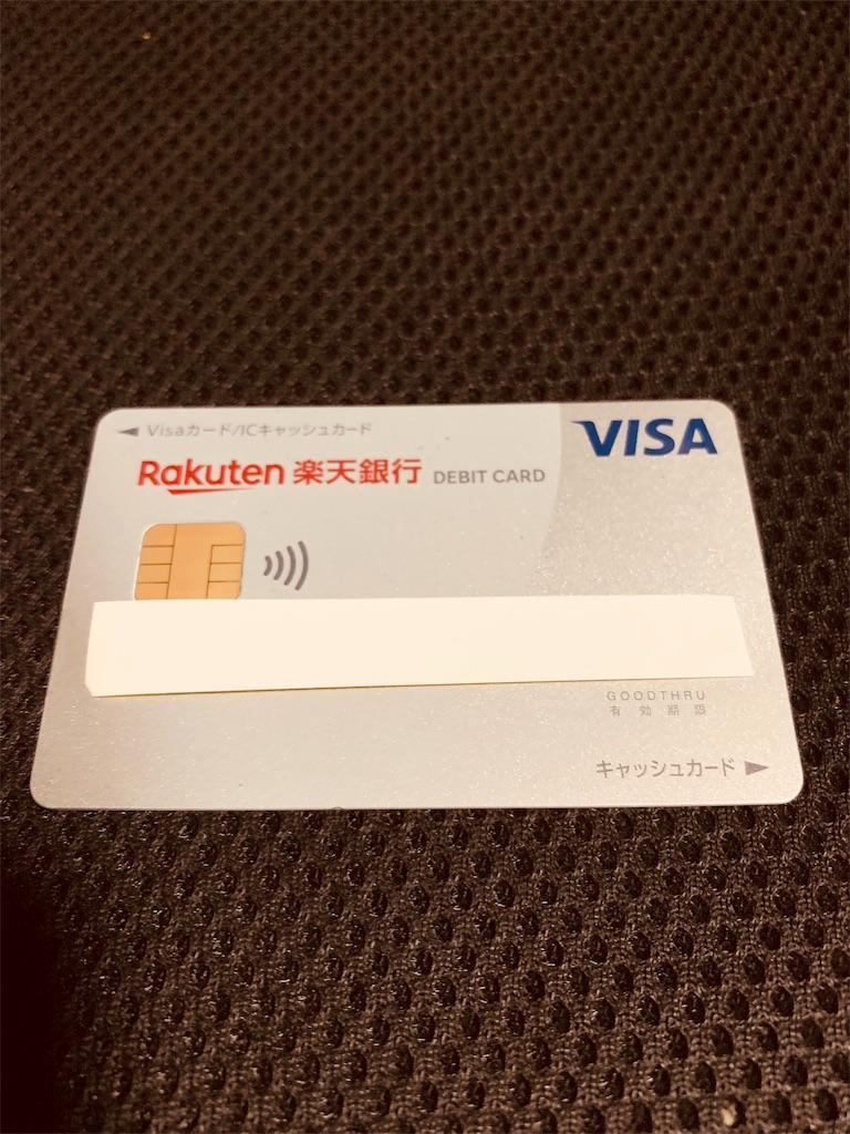 実際に自分が使用している楽天Visaカード