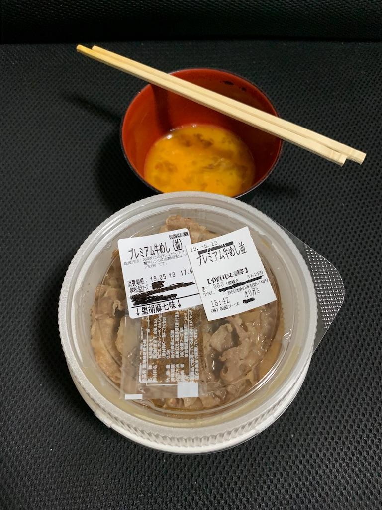 松屋のプレミアム牛丼並と玉子