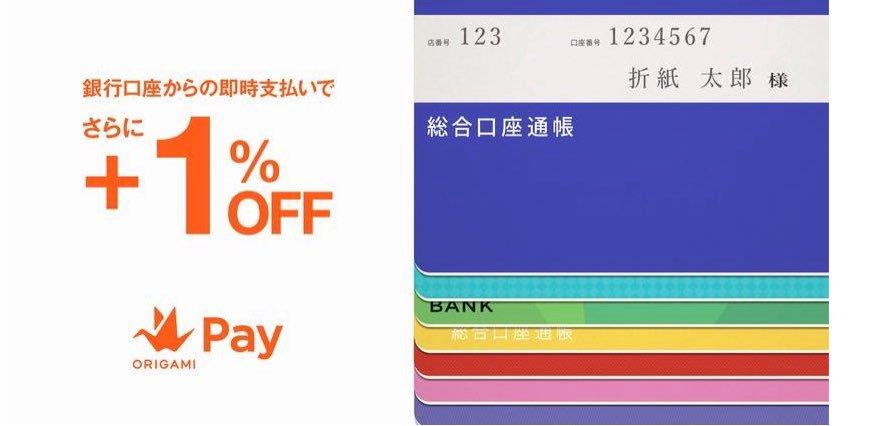 【Origami Pay】銀行口座からの即時支払で1%オフ