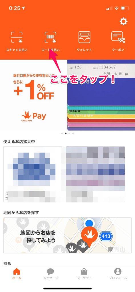 Origami Payのトップページ
