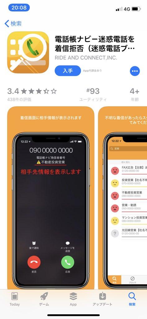 アプリ「電話帳ナビ」の紹介ページ