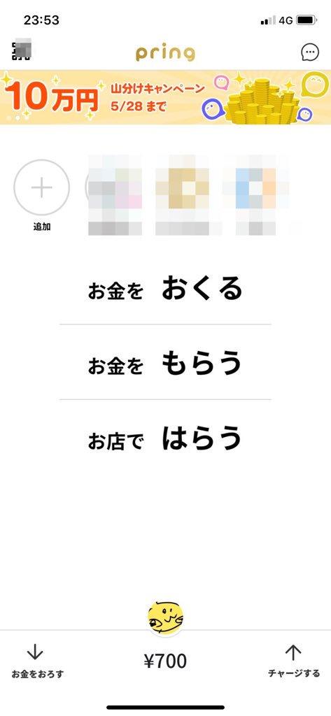 pring(プリン)のトップページ画面