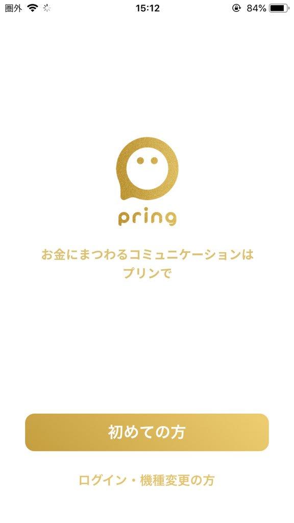 【pring】初期画面