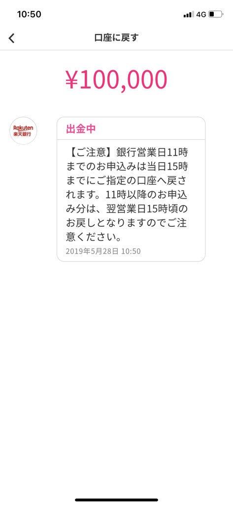 【pring】楽天銀行へ10万円のチャージ