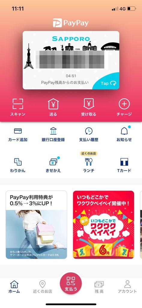 PayPayのトップ画面