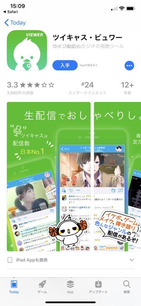 ツイキャスのアプリインストール画面