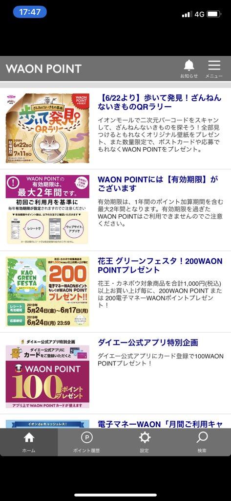 smart WAONアプリトップページ