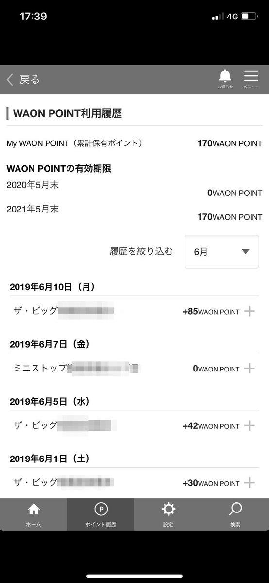 WAON POINTの総額
