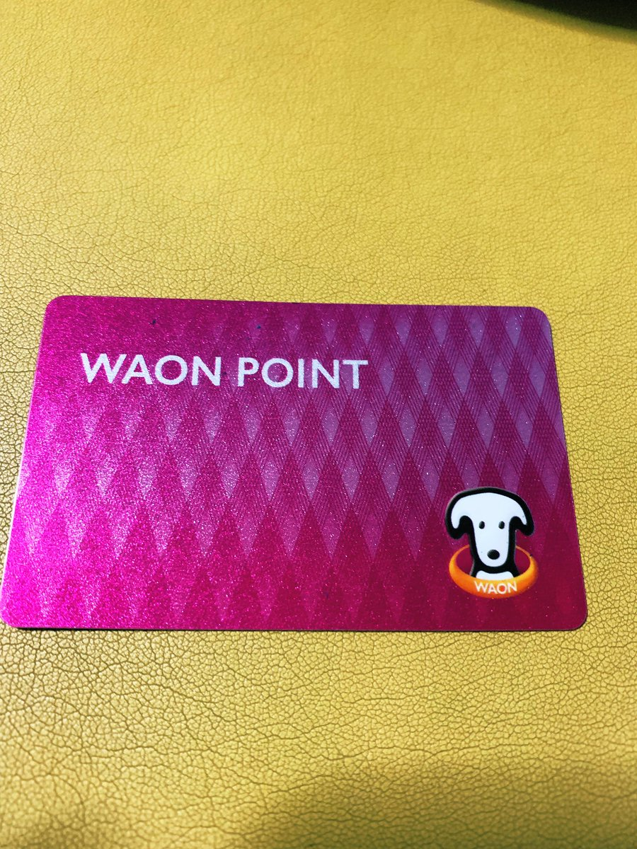 筆者が実際に使用しているWAON POINTカード