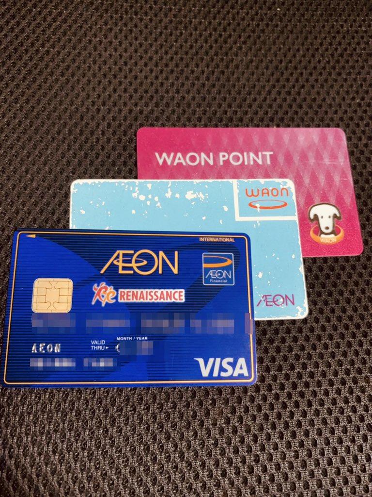 筆者が実際に使っている「WAON POINT」「WAON」「イオンカード」