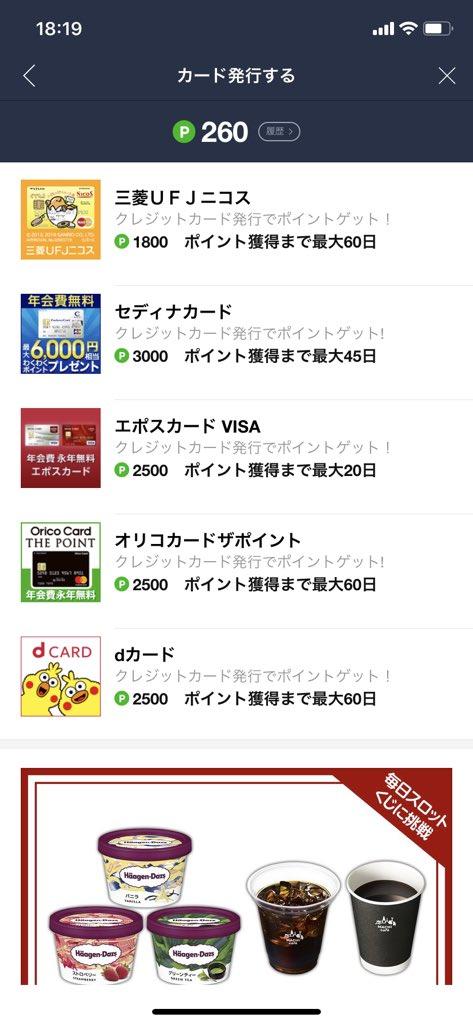 LINEポイントのクレジットカード発行ページ