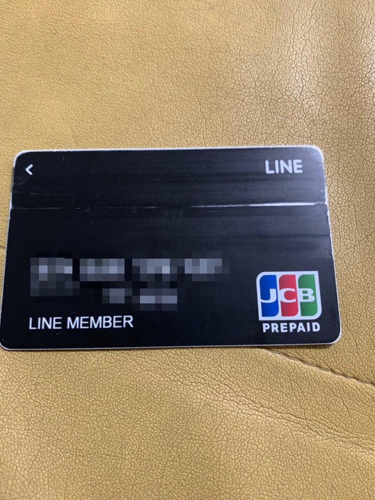 筆者が実際に使用しているLINEPayカード