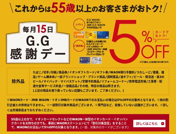 【イオン】G.G感謝デー