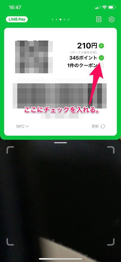 LINEPayの決済画面