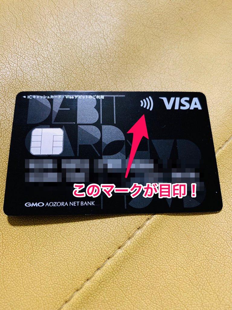 Visaタッチ決済対応カード(あおぞら銀行のデビットカード)