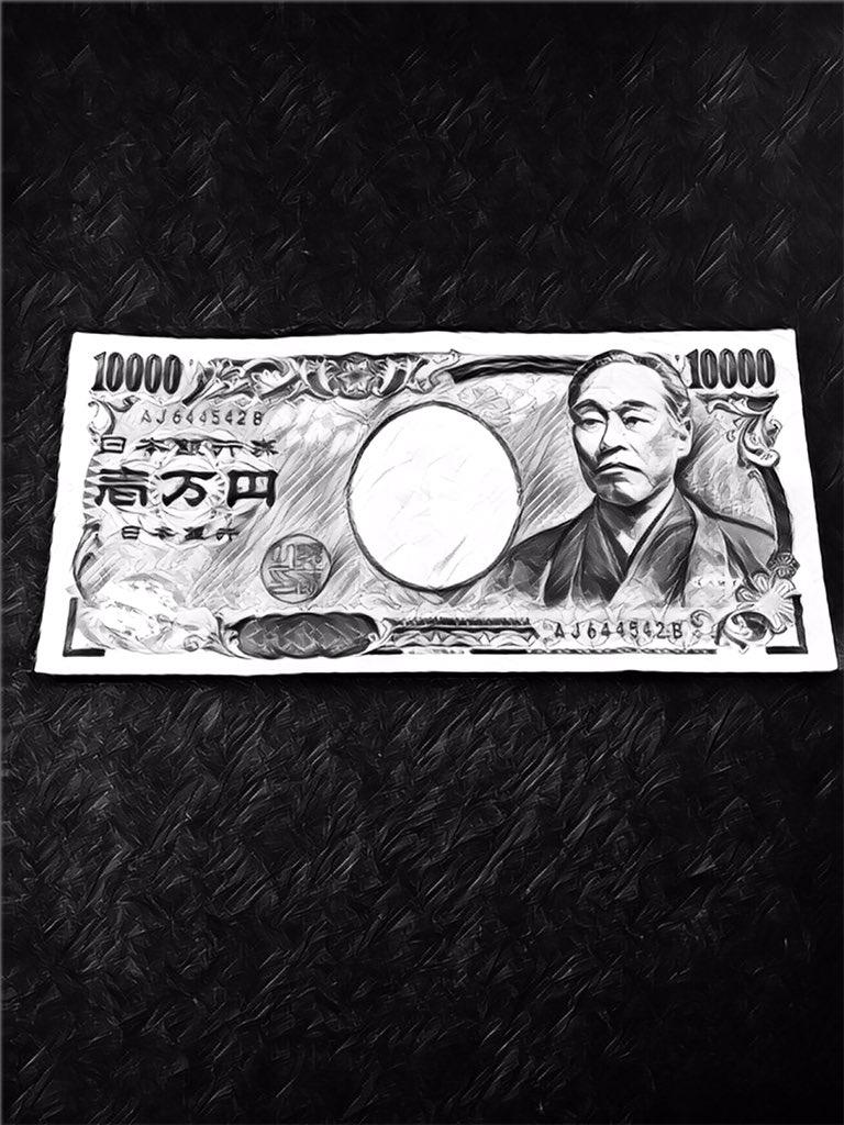 無造作に置かれた1万円