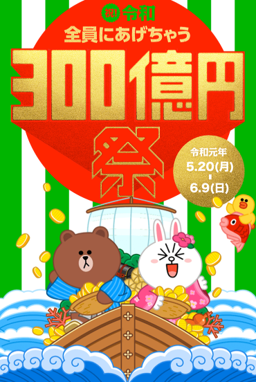 LINE300億円あげちゃうキャンペーン