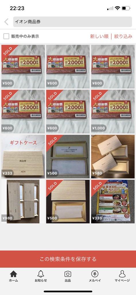 【メルカリ】イオン商品券の検索結果