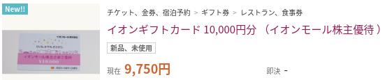【ヤフオク】イオンギフトカード1万円が9750円で出品されている