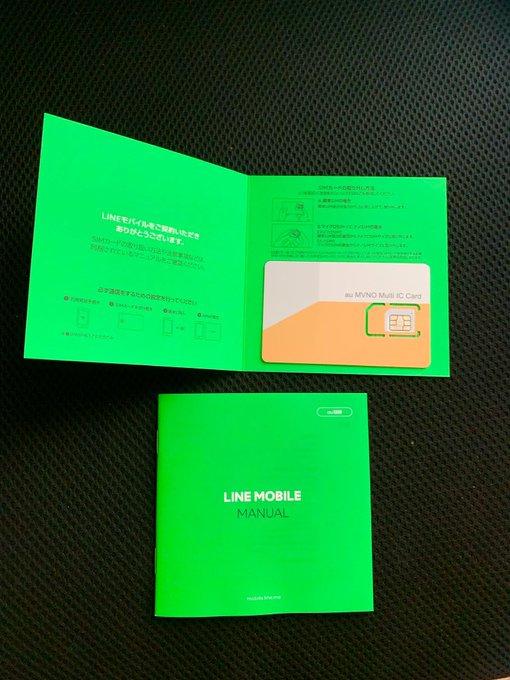LINEモバイルのSIMカードとマニュアル