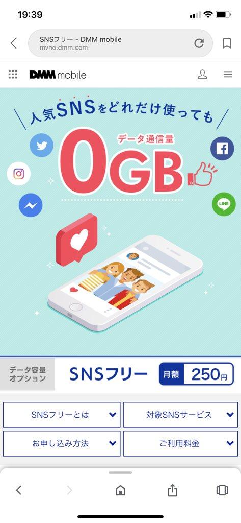 DMMモバイルのオプション「SNSフリー」