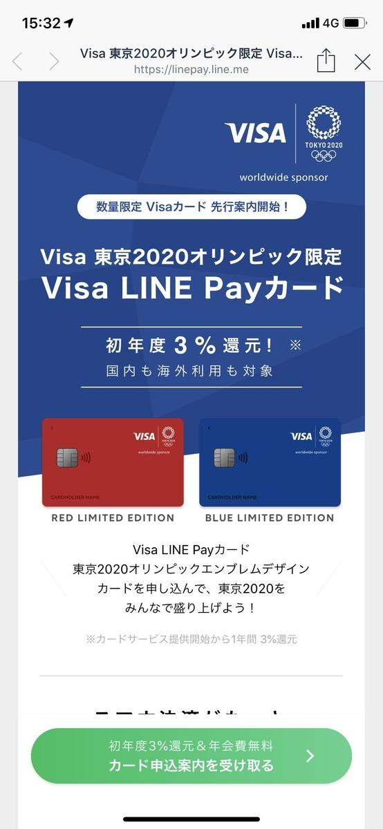 VISA LINEPayカードの案内