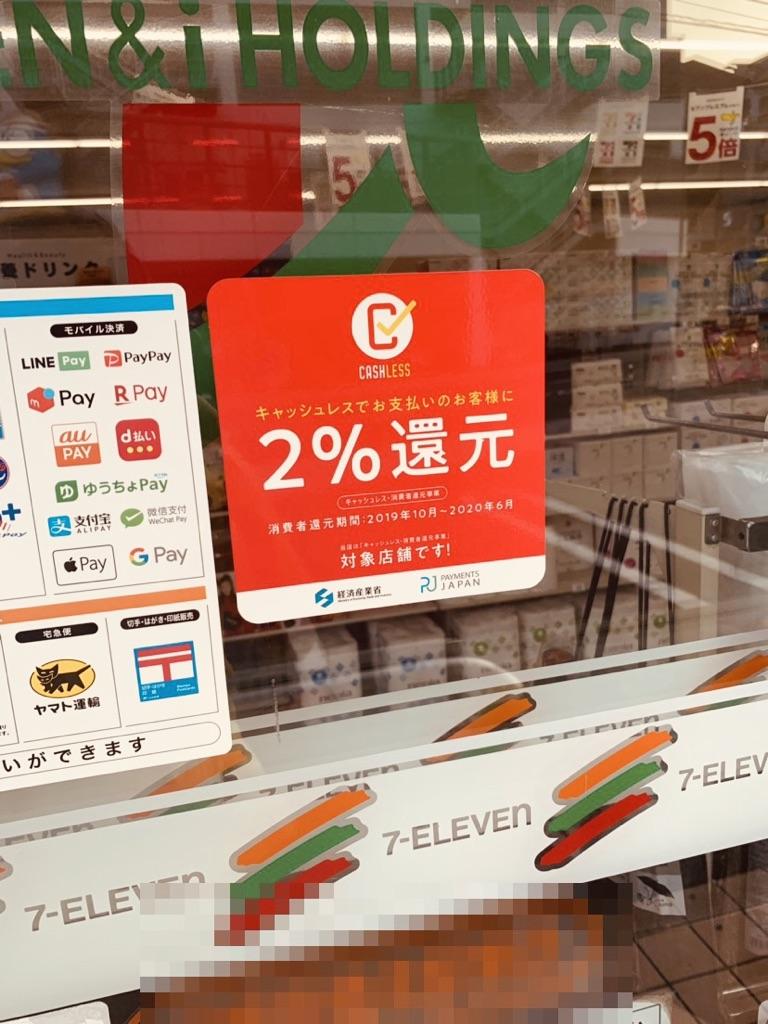 コンビニに貼ってあったキャッシュレス消費者還元事業の加盟店を示すシール