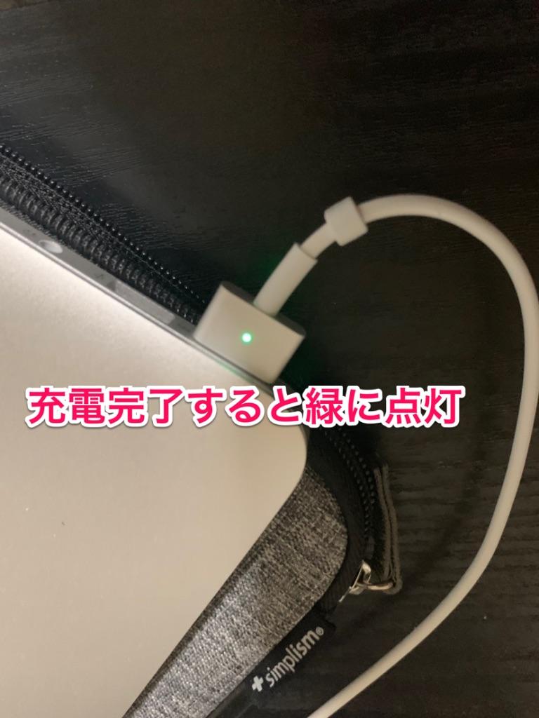 MacBook Air2017年モデル 充電完了