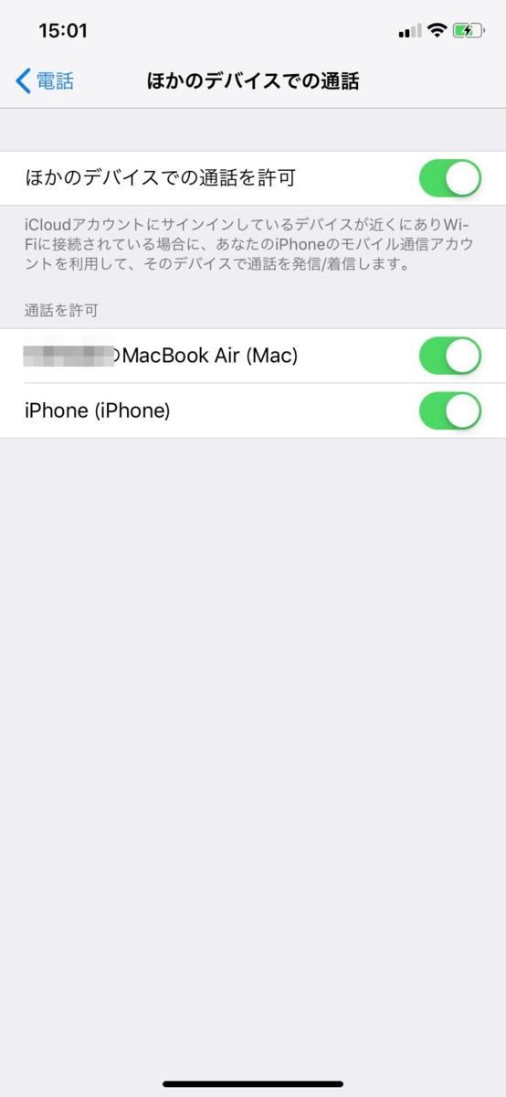 iPhoneの電話設定