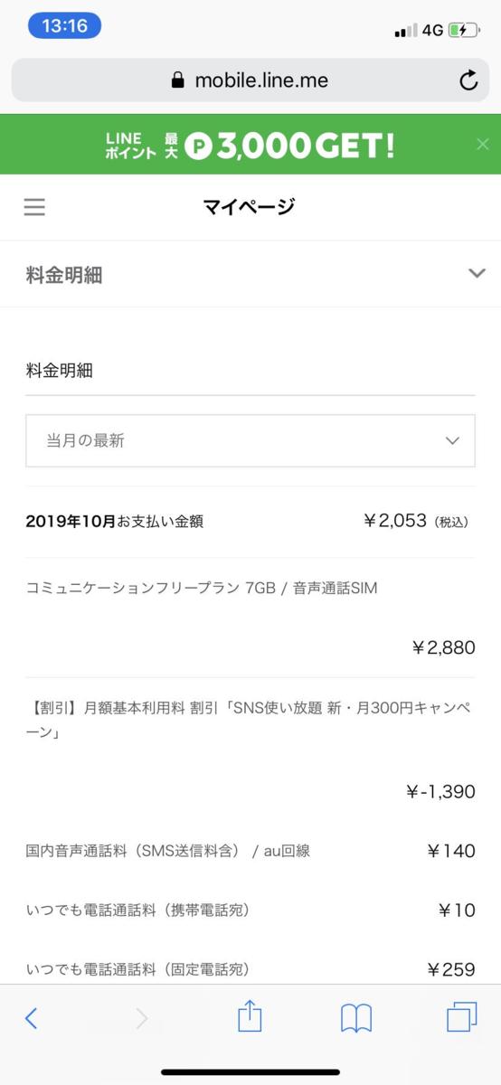筆者のLINEモバイルの料金明細