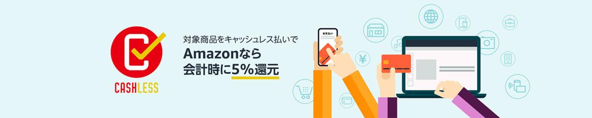 Amazonのキャッシュレス消費者還元事業