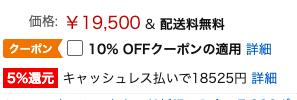 【Amazon】キャッシュレス消費者還元事業の還元が受けられる商品
