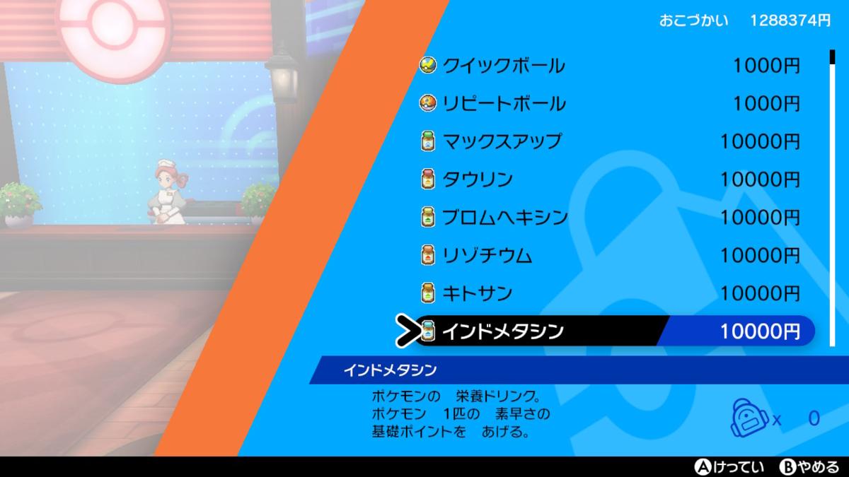 【ポケモン剣盾】ドーピング各種