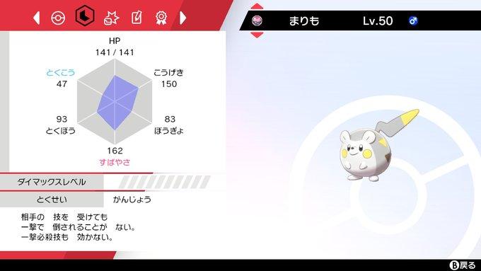 【ポケモン剣盾】トゲデマル