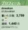 はてなハイク 31.3.26